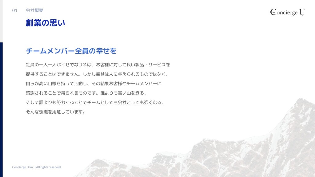 Concierge U Inc. | All rights reserved 社員の一人一人が...