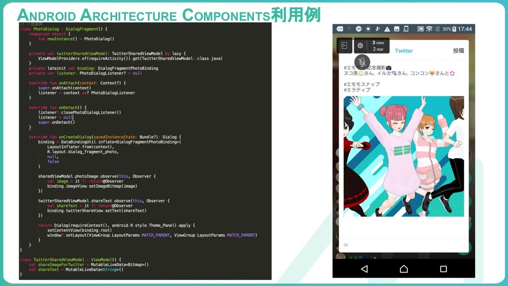99 ANDROID ARCHITECTURE COMPONENTS利用例