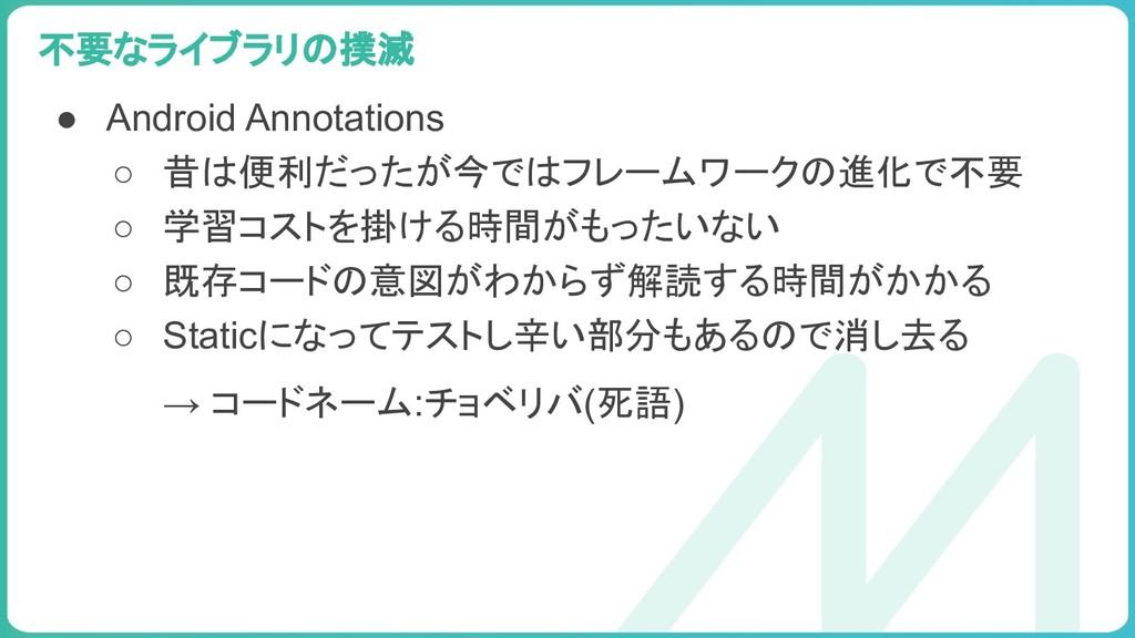 99 ● Android Annotations ○ 昔は便利だったが今ではフレームワークの進...