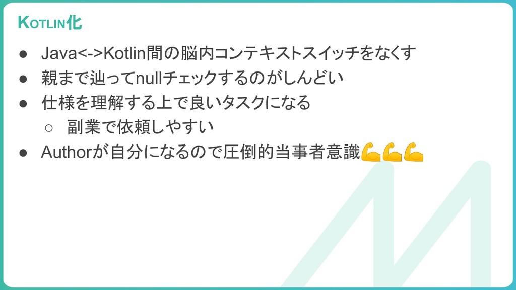 99 ● Java<->Kotlin間の脳内コンテキストスイッチをなくす ● 親まで辿ってnu...
