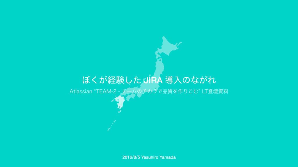 """2016/8/5 Yasuhiro Yamada ΅͕͘ܦݧͨ͠ JIRA ಋೖͷͳ͕Ε """"U..."""
