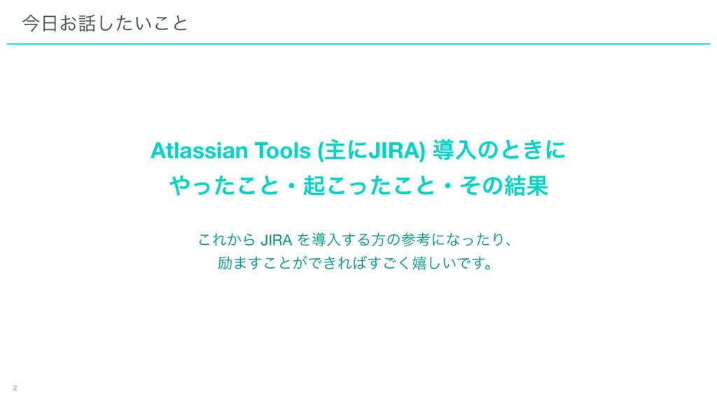 ࠓ͓͍ͨ͜͠ͱ 2 Atlassian Tools (ओʹJIRA) ಋೖͷͱ͖ʹ ͬ...