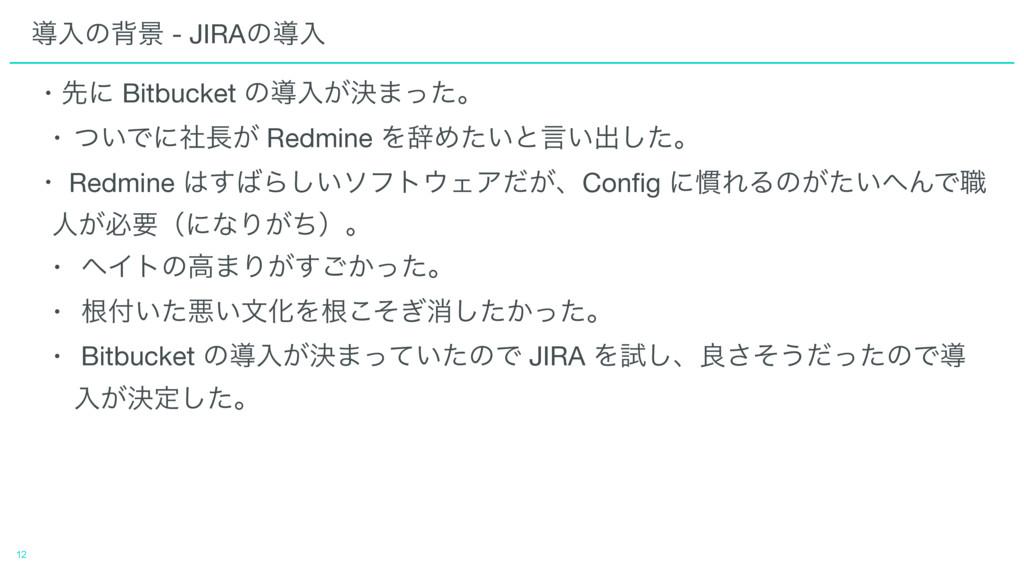 12 ɾઌʹ Bitbucket ͷಋೖ͕ܾ·ͬͨɻ  • ͍ͭͰʹ͕ࣾ Redmine Λ...