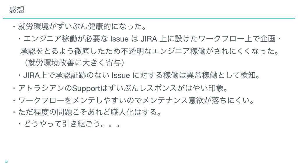 22 ɾब࿑ڥ͕͍ͣͿΜ݈߁తʹͳͬͨɻ  ɾΤϯδχΞՔಇ͕ඞཁͳ Issue  JIR...