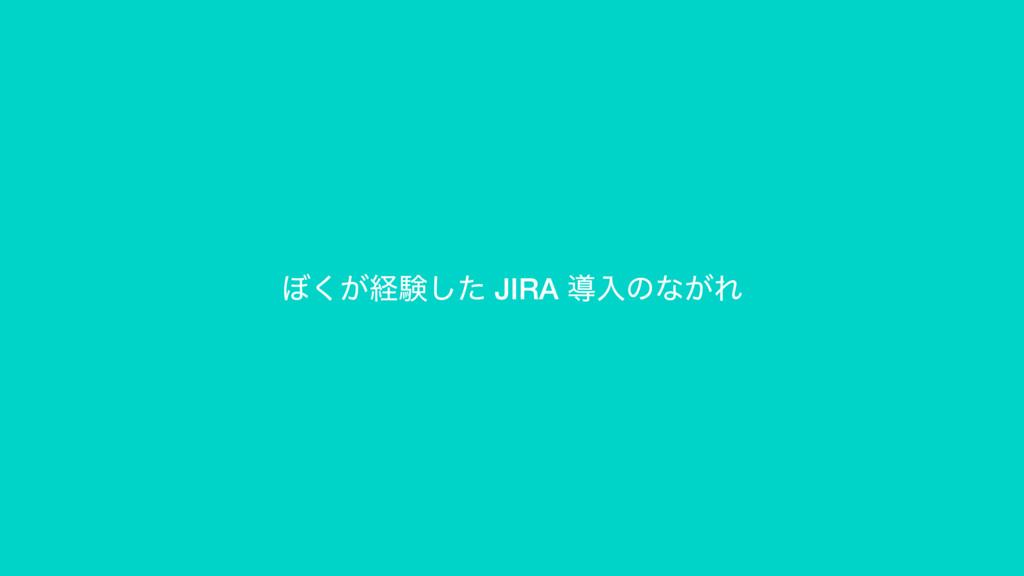 ΅͕͘ܦݧͨ͠ JIRA ಋೖͷͳ͕Ε