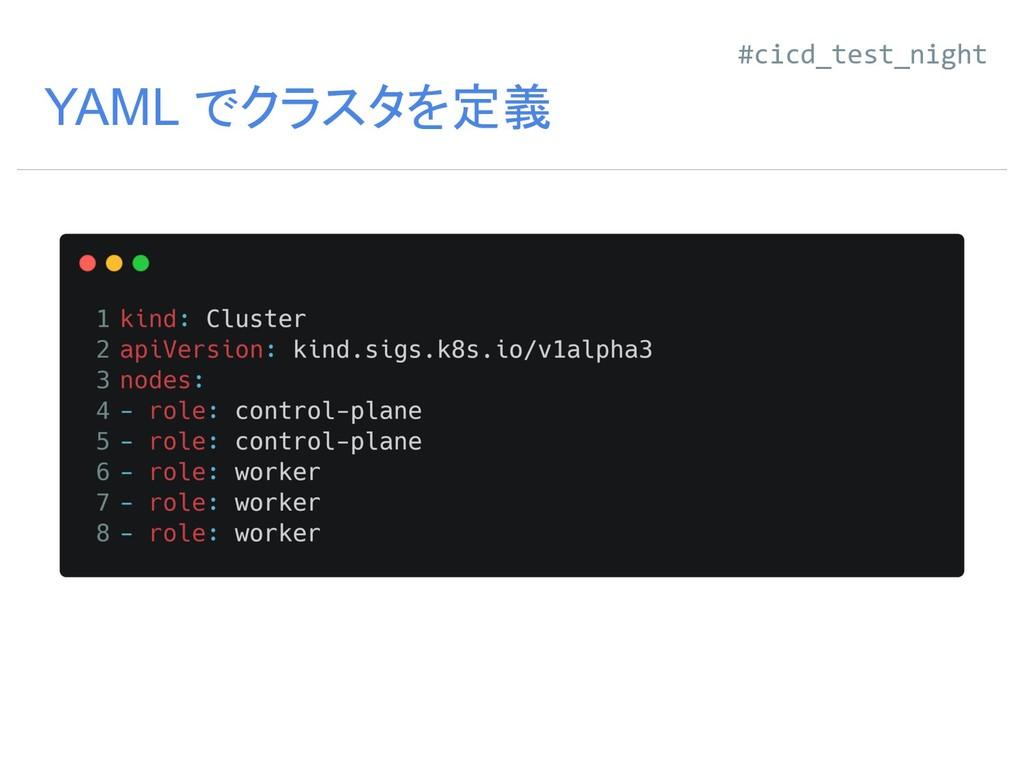 YAML でクラスタを定義 #cicd_test_night