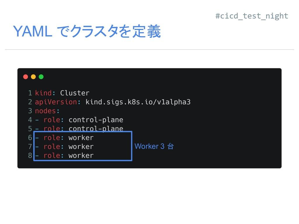 YAML でクラスタを定義 Worker 3 台 #cicd_test_night