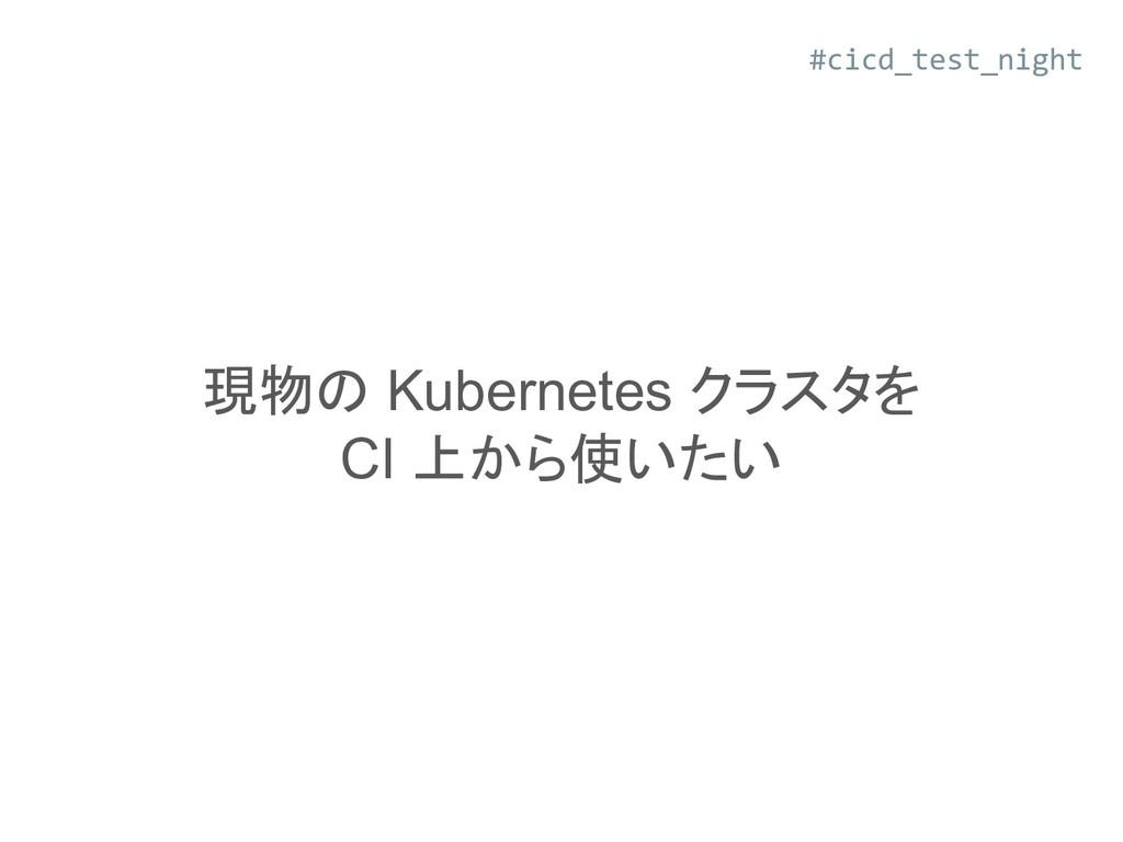 現物の Kubernetes クラスタを CI 上から使いたい #cicd_test_night