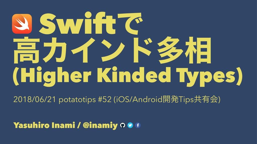 SwiftͰ ߴΧΠϯυଟ૬ (Higher Kinded Types) 2018/06/21...