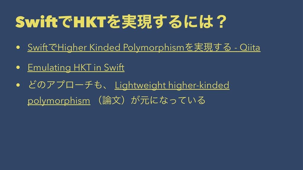 SwiftͰHKTΛ࣮ݱ͢Δʹʁ • SwiftͰHigher Kinded Polymor...