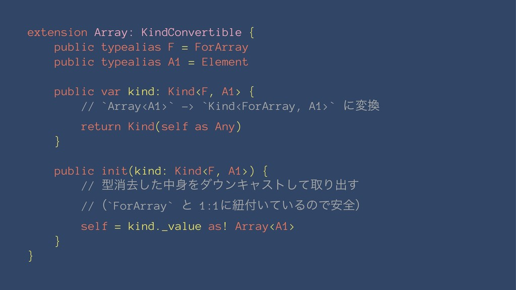 extension Array: KindConvertible { public typea...