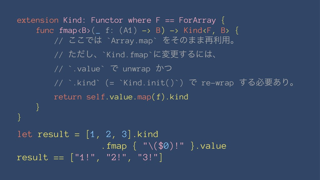 extension Kind: Functor where F == ForArray { f...