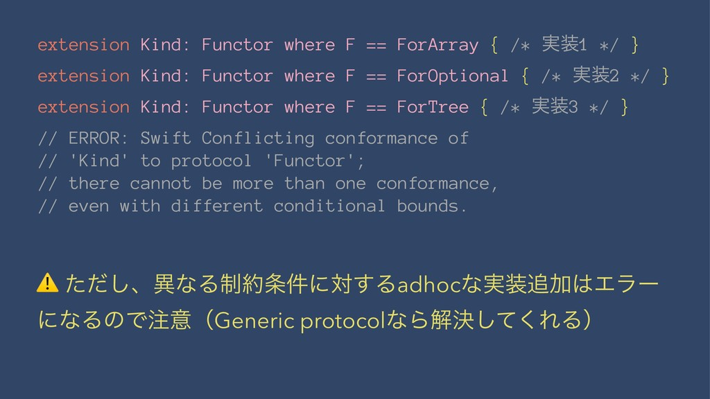 extension Kind: Functor where F == ForArray { /...