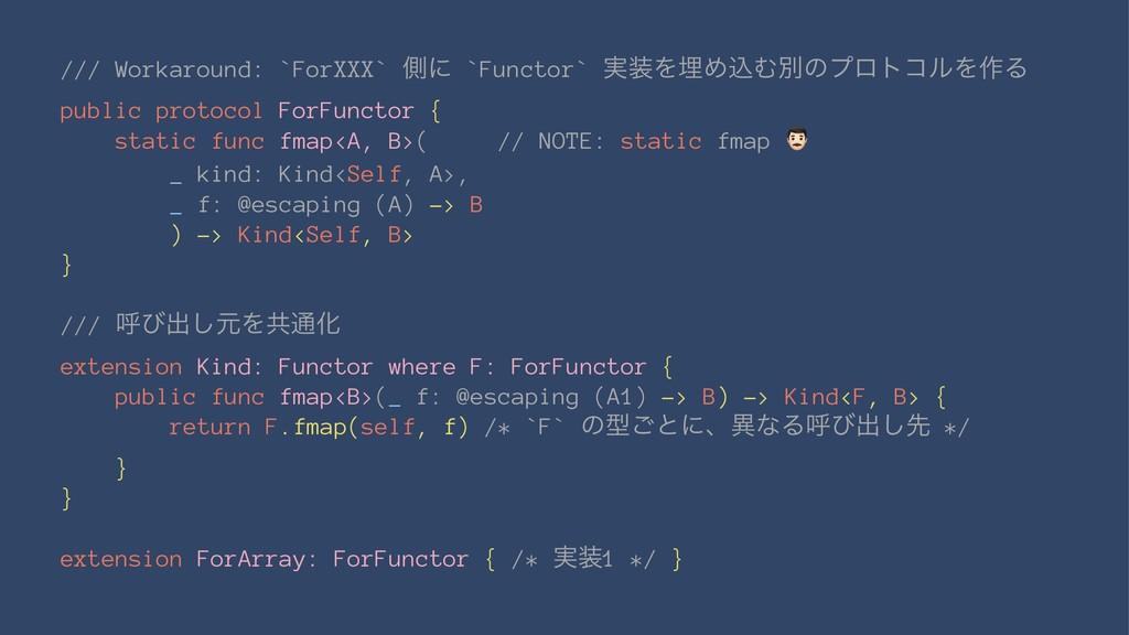 /// Workaround: `ForXXX` ଆʹ `Functor` ࣮ΛຒΊࠐΉผͷ...