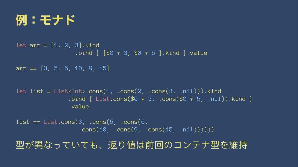 ྫɿϞφυ let arr = [1, 2, 3].kind .bind { [$0 * 3,...