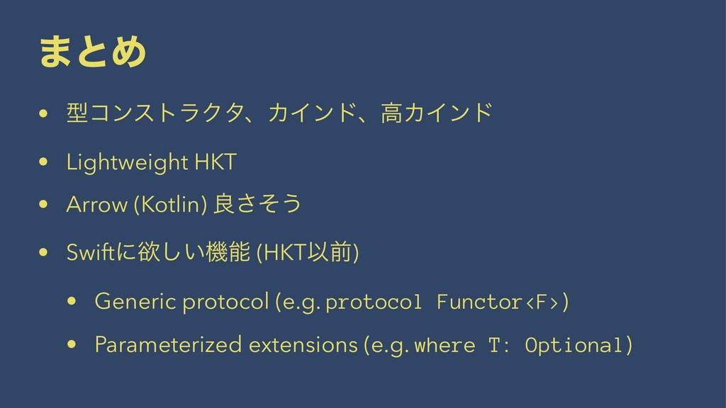 ·ͱΊ • ܕίϯετϥΫλɺΧΠϯυɺߴΧΠϯυ • Lightweight HKT • A...