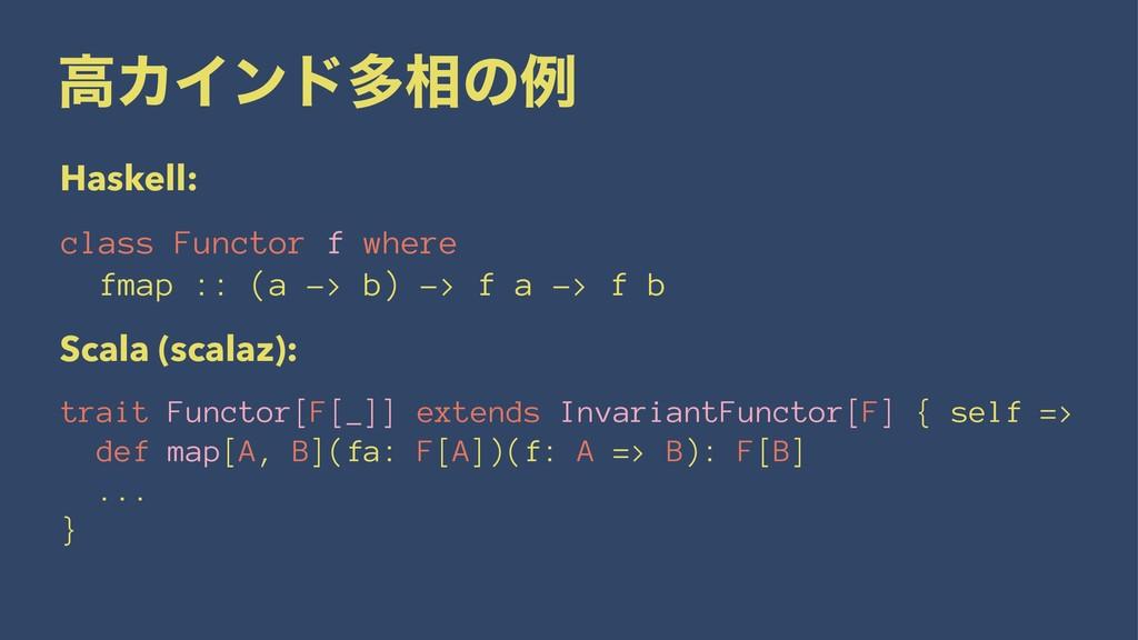 ߴΧΠϯυଟ૬ͷྫ Haskell: class Functor f where fmap :...