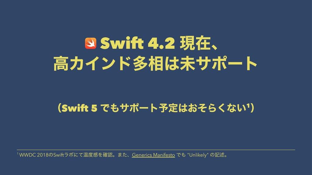 Swift 4.2 ݱࡏɺ ߴΧΠϯυଟ૬ະαϙʔτ ʢSwift 5 Ͱαϙʔτ༧ఆ͓...