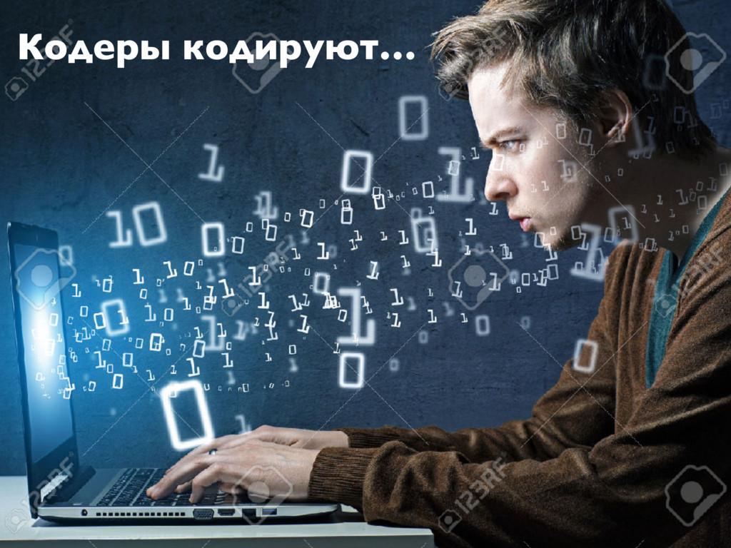 Кодеры кодируют…