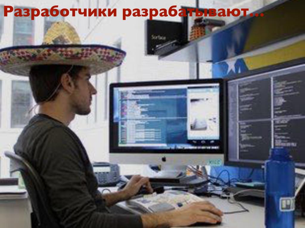 Разработчики разрабатывают…