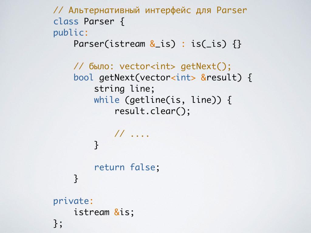 // Альтернативный интерфейс для Parser class Pa...