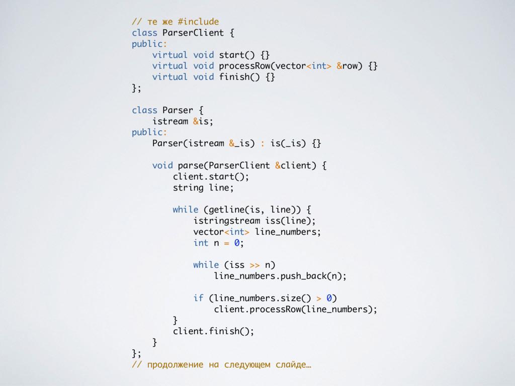 // те же #include class ParserClient { public: ...