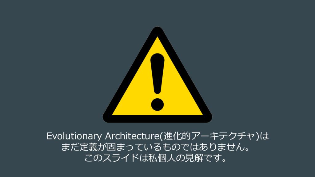 Evolutionary Architecture(進化的アーキテクチャ)は まだ定義が固まっ...
