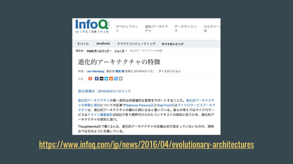 https://www.infoq.com/jp/news/2016/04/evolution...