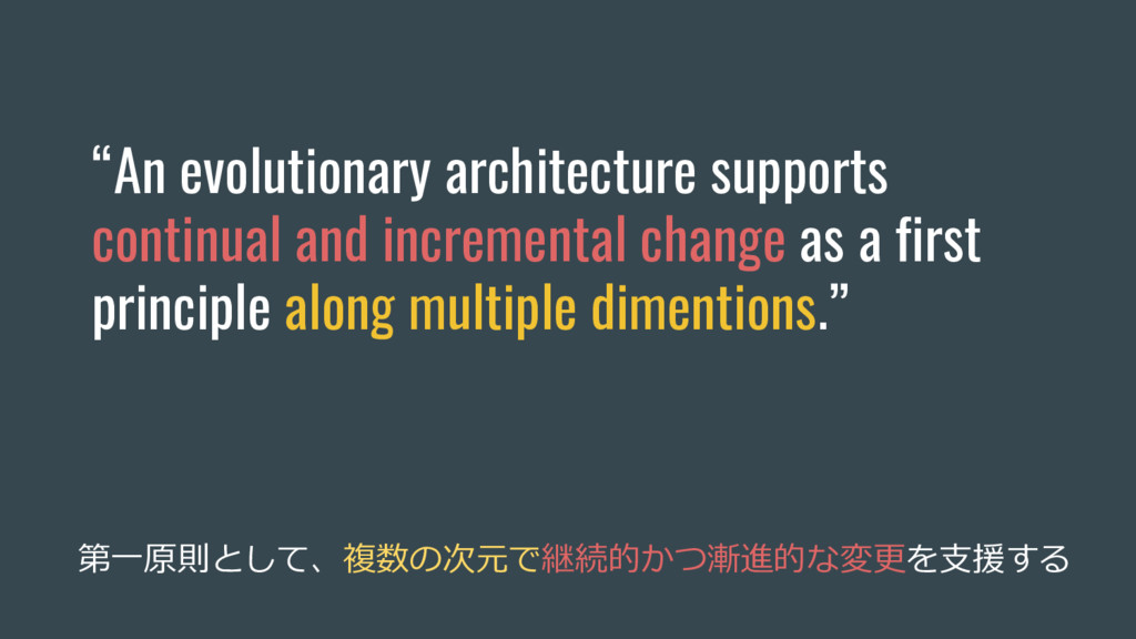"""""""An evolutionary architecture supports continua..."""