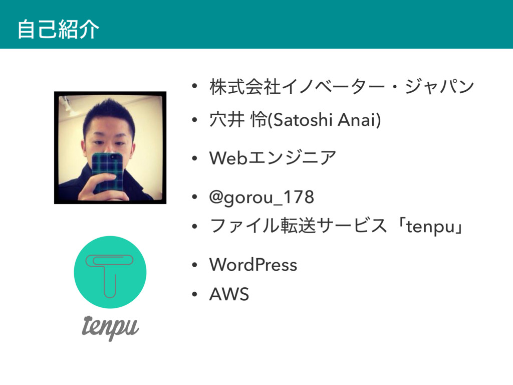 ࣗݾհ • גࣜձࣾΠϊϕʔλʔɾδϟύϯ • ݀Ҫ ྯ(Satoshi Anai) • W...
