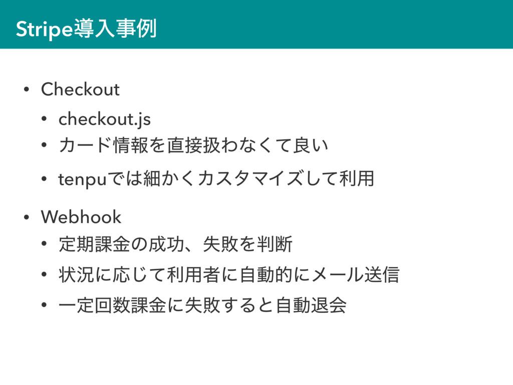 Stripeಋೖྫ • Checkout • checkout.js • ΧʔυใΛѻ...