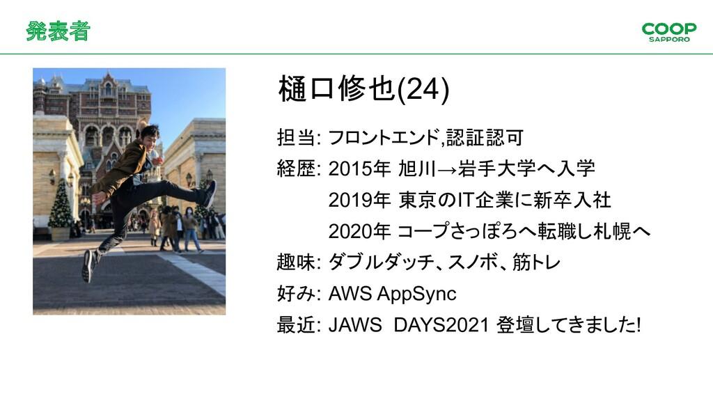 発表者 フロントエンド,認証認可 2015年 旭川→岩手大学へ入学 2019年 東京のIT企業...