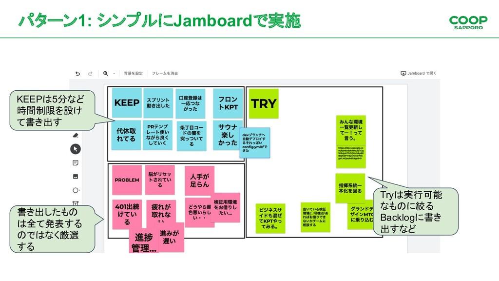パターン1: シンプルにJamboardで実施 KEEPは5分など 時間制限を設け て書き出す...