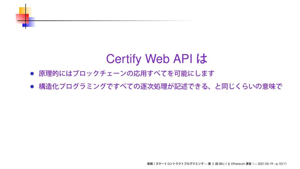 Certify Web API — 2 BBc-1 Ethereum I — 2021-05-...