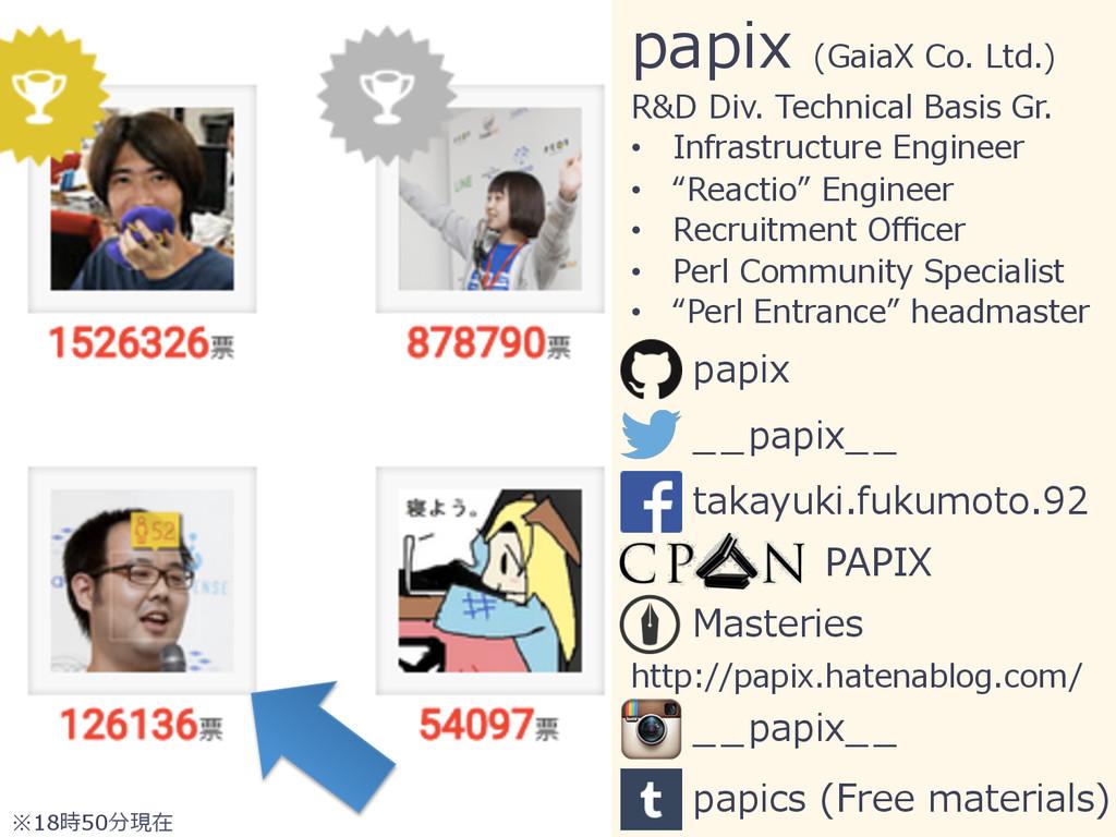 papix (GaiaX Co. Ltd.) R&D Div. Technical ...