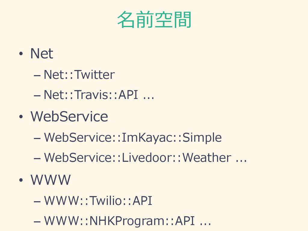 名前空間 • Net –Net::Twitter –Net::Travis::API ...