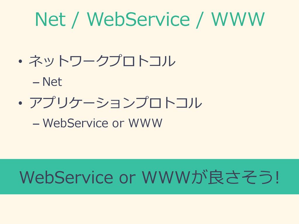 Net / WebService / WWW • ネットワークプロトコル –Net...