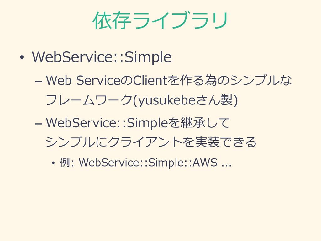 依存ライブラリ • WebService::Simple –Web ServiceのCl...