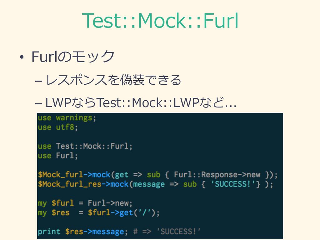 Test::Mock::Furl • Furlのモック –レスポンスを偽装できる –LW...