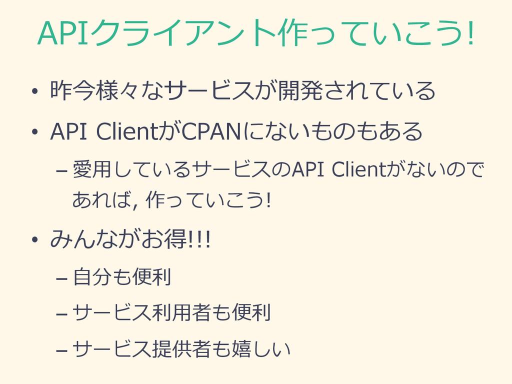 APIクライアント作っていこう! • 昨今様々なサービスが開発されている • API C...