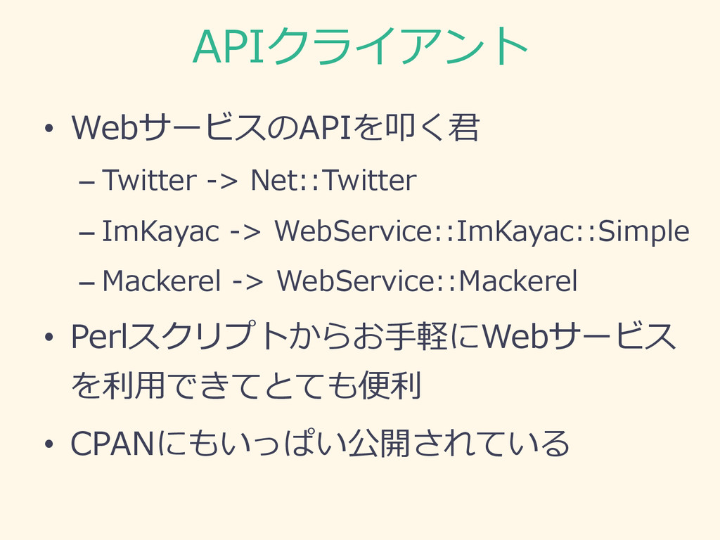 APIクライアント • WebサービスのAPIを叩く君 –Twitter -‐‑‒> ...