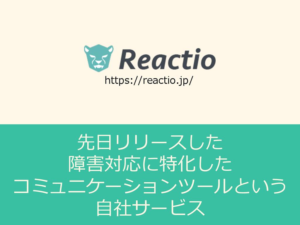 https://reactio.jp/ 先⽇日リリースした 障害対応に特化した コミュニケーシ...