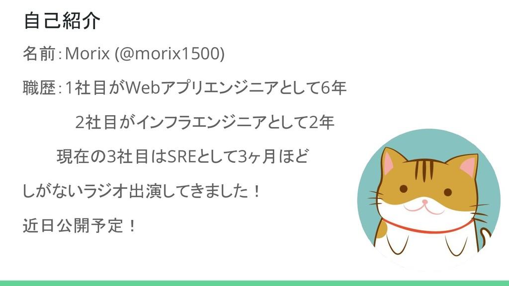 自己紹介 名前:Morix (@morix1500) 職歴:1社目がWebアプリエンジニアとし...