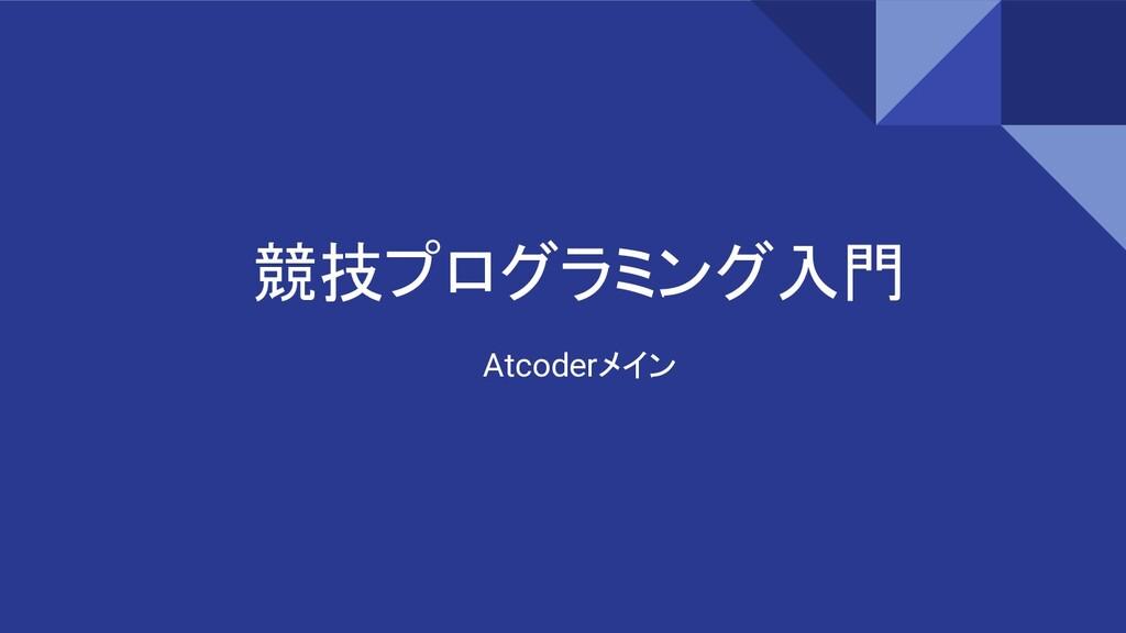 競技プログラミング入門 Atcoderメイン
