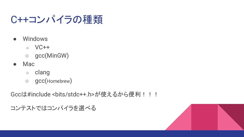 C++コンパイラの種類 ● Windows ○ VC++ ○ gcc(MinGW) ● Mac...