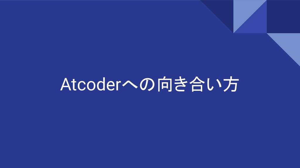 Atcoderへの向き合い方