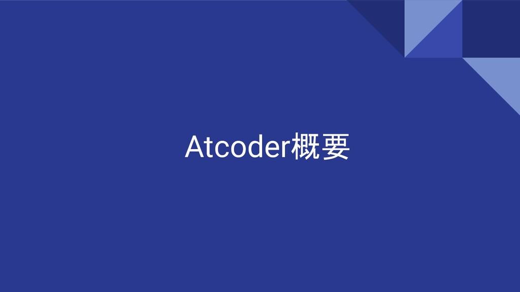 Atcoder概要