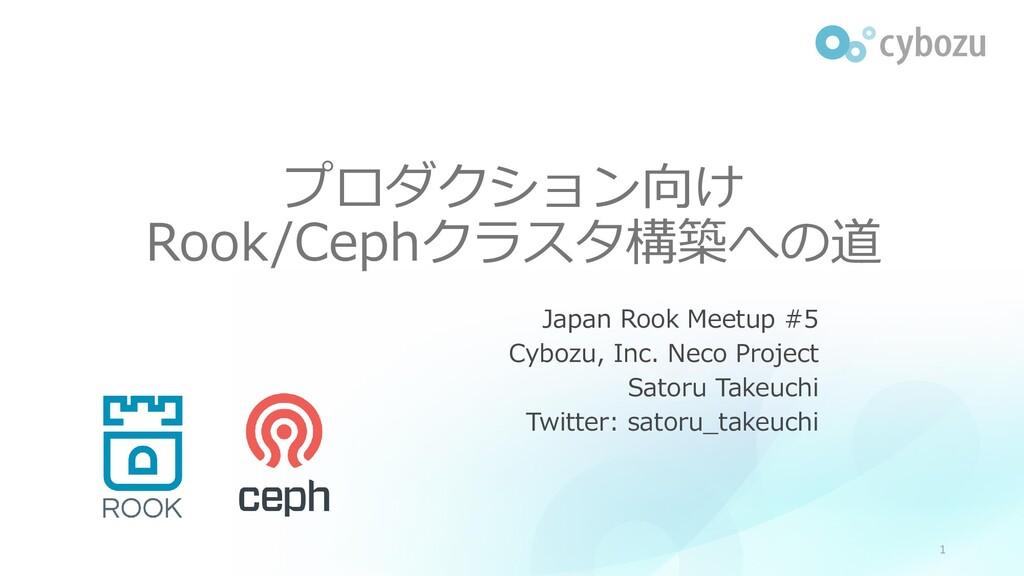 プロダクション向け Rook/Cephクラスタ構築への道 Japan Rook Meetup ...