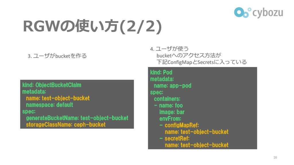 RGWの使い方(2/2) 16 3. ユーザがbucketを作る kind: ObjectBu...