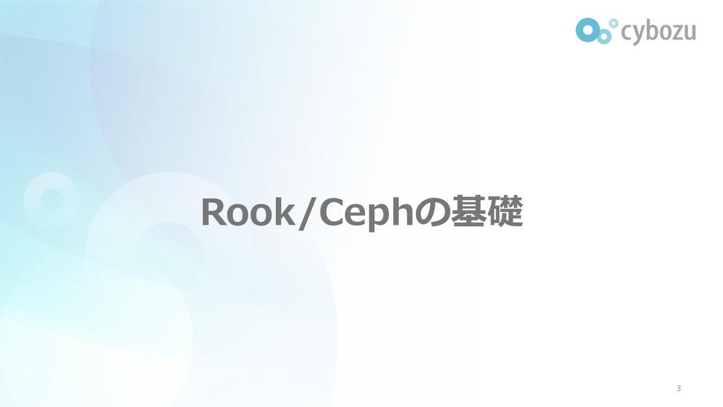 Rook/Cephの基礎 3